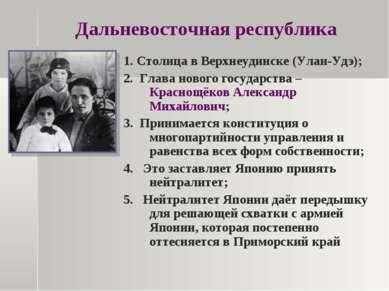 Дальневосточная республика 1. Столица в Верхнеудинске (Улан-Удэ); 2. Глава но...