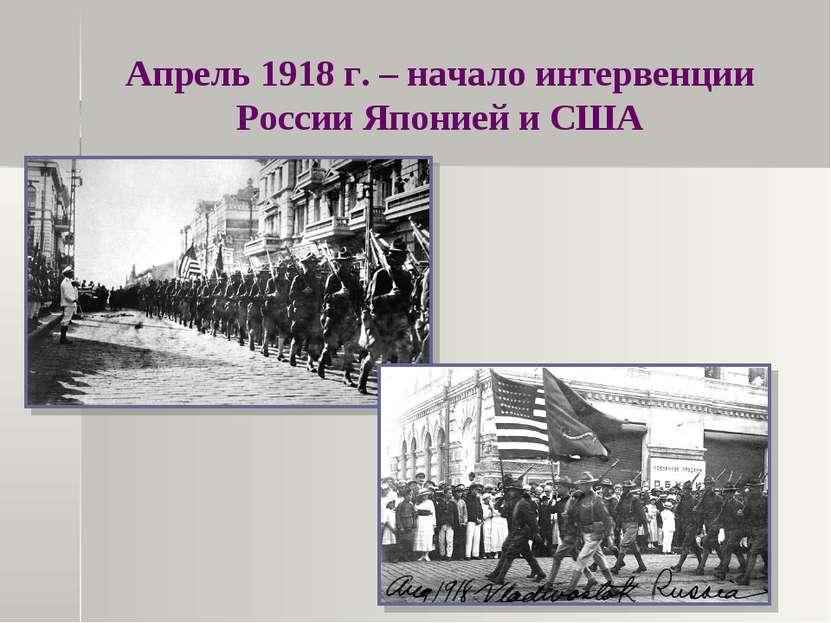 Апрель 1918 г. – начало интервенции России Японией и США