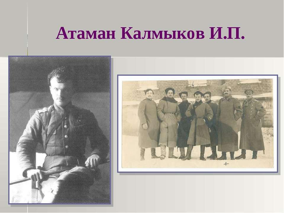 Атаман Калмыков И.П.