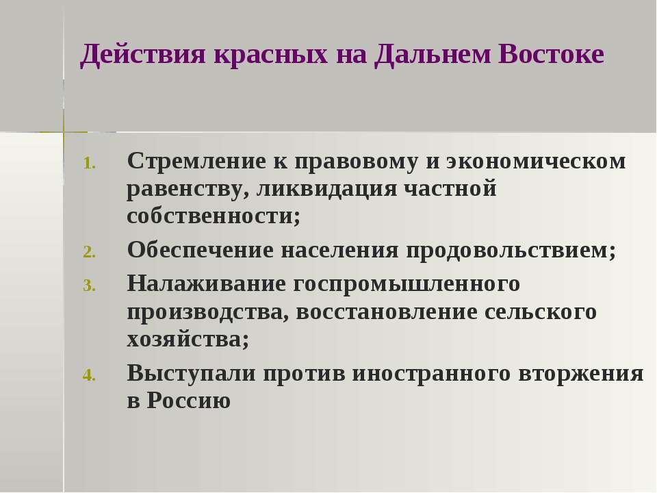 Действия красных на Дальнем Востоке Стремление к правовому и экономическом ра...