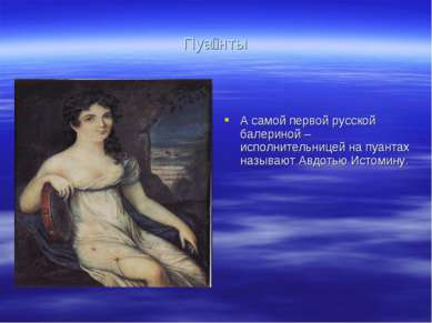 Пуа нты А самой первой русской балериной – исполнительницей на пуантах называ...