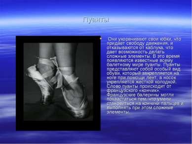 Пуанты Они укорачивают свои юбки, что придает свободу движения, и отказываютс...