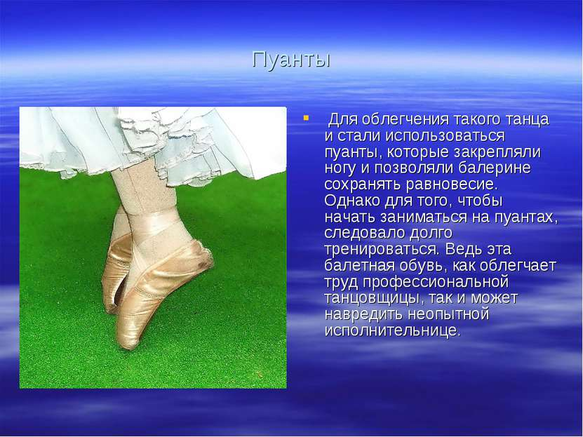Пуанты Для облегчения такого танца и стали использоваться пуанты, которые зак...