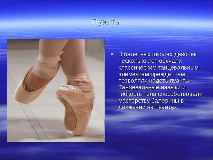 Пуанты В балетных школах девочек несколько лет обучали классическим танцеваль...