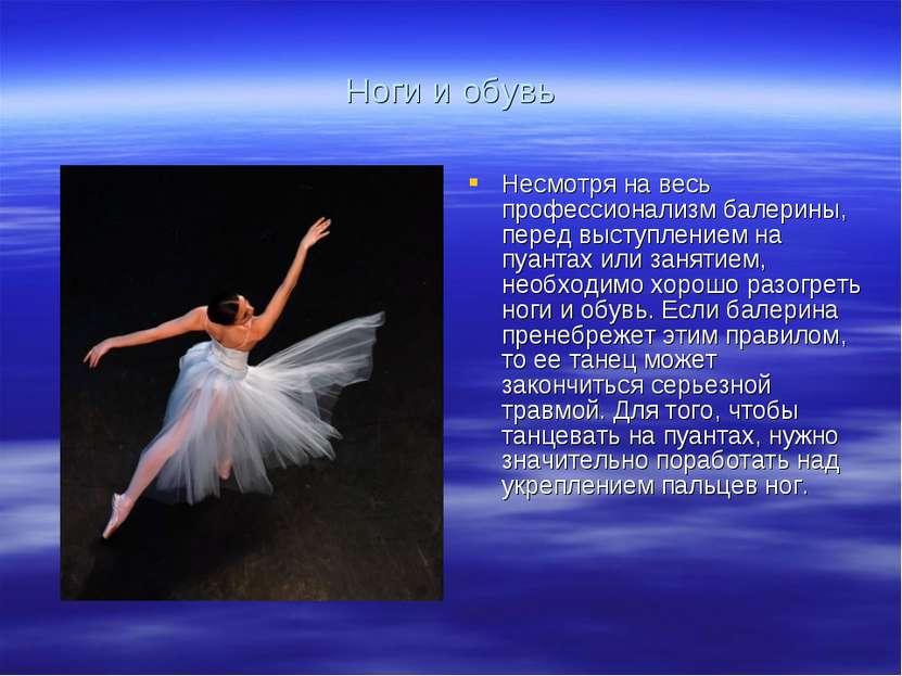 Ноги и обувь Несмотря на весь профессионализм балерины, перед выступлением на...