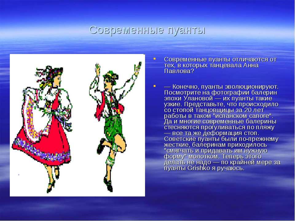 Современные пуанты Современные пуанты отличаются от тех, в которых танцевала ...