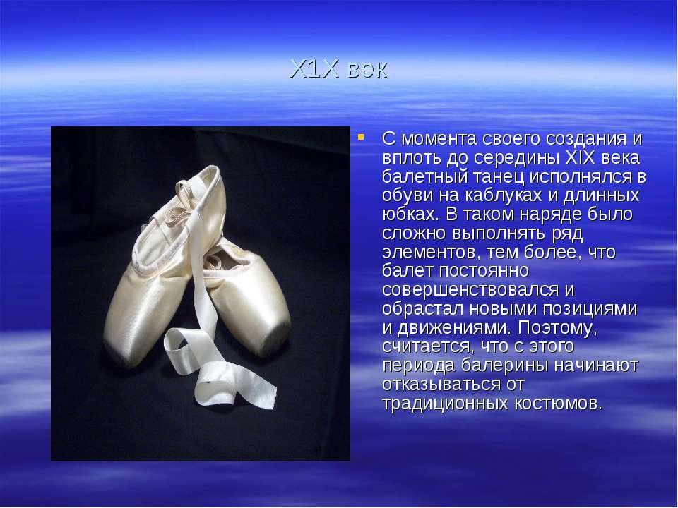 Х1Х век С момента своего создания и вплоть до середины XIX века балетный тане...