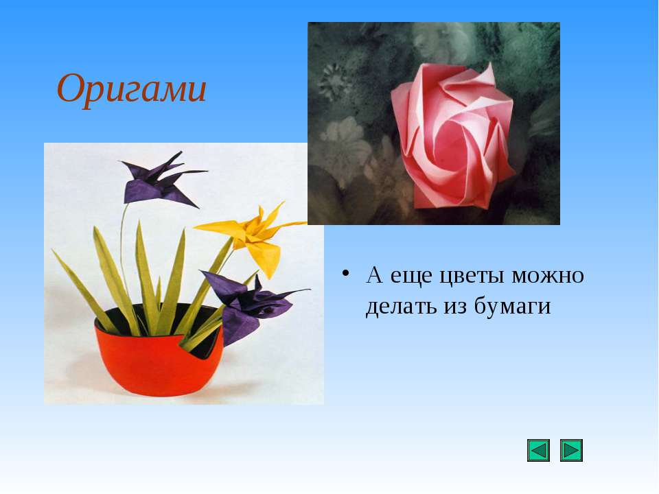 Оригами А еще цветы можно делать из бумаги
