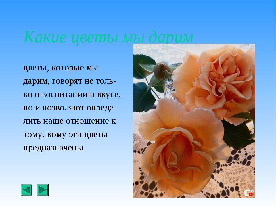 Какие цветы мы дарим цветы, которые мы дарим, говорят не толь- ко о воспитани...