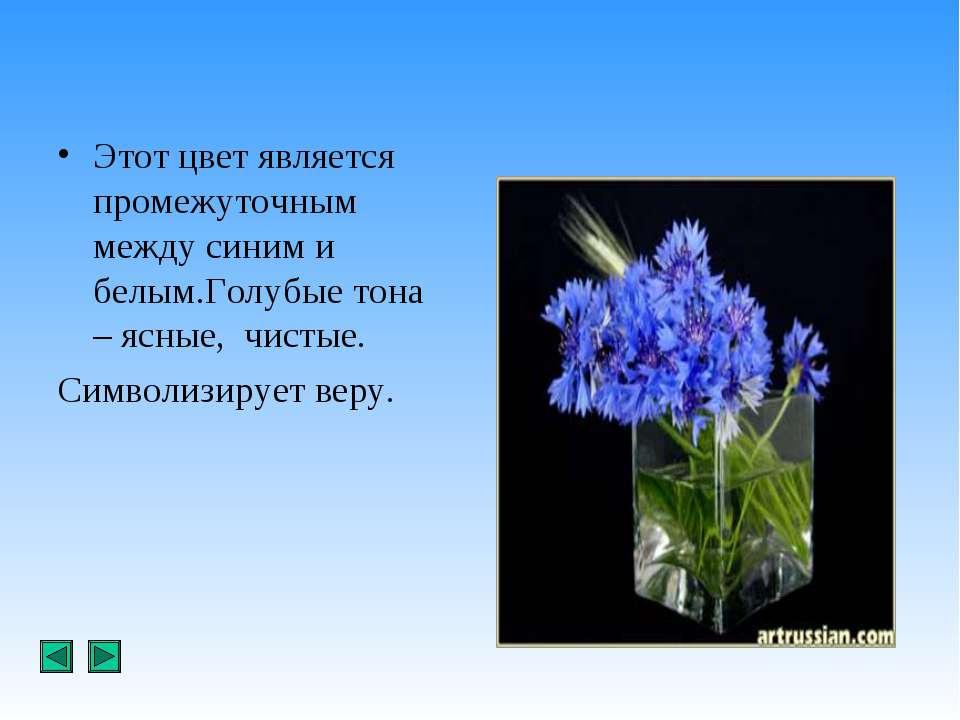 Этот цвет является промежуточным между синим и белым.Голубые тона – ясные, чи...
