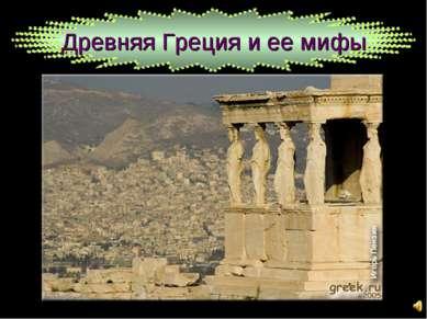 Древняя Греция и ее мифы