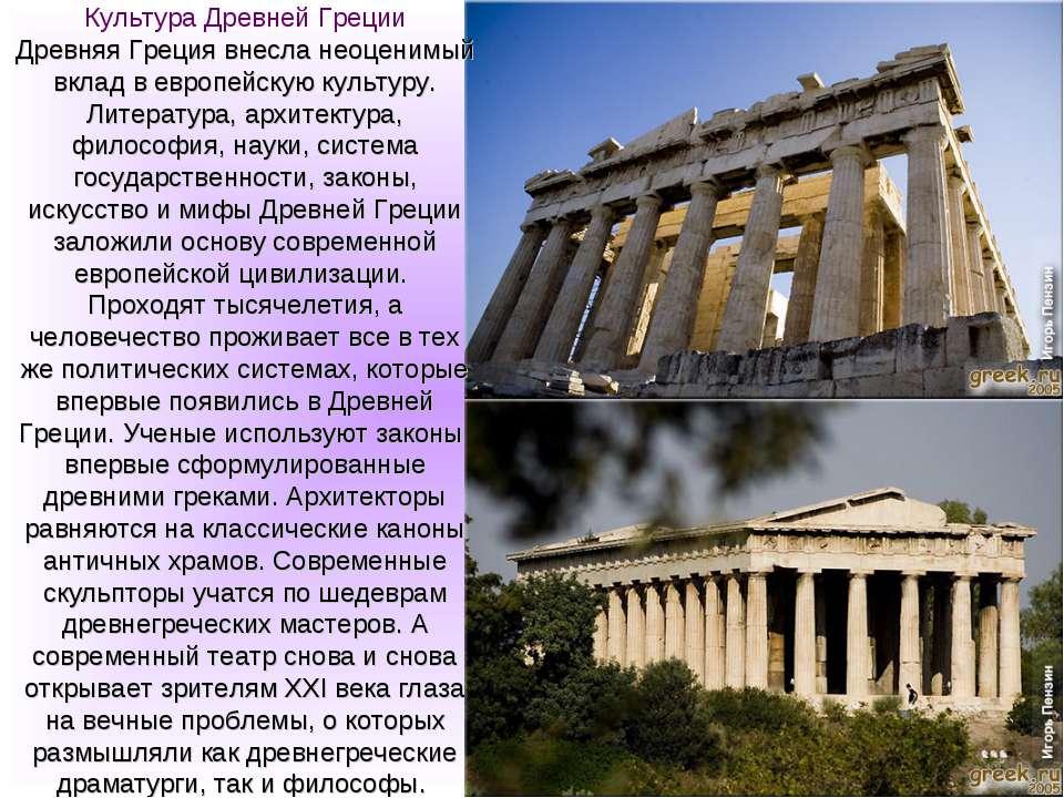 Культура Древней Греции Древняя Греция внесла неоценимый вклад в европейскую ...