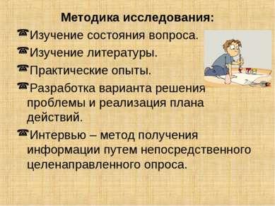 Методика исследования: Изучение состояния вопроса. Изучение литературы. Практ...