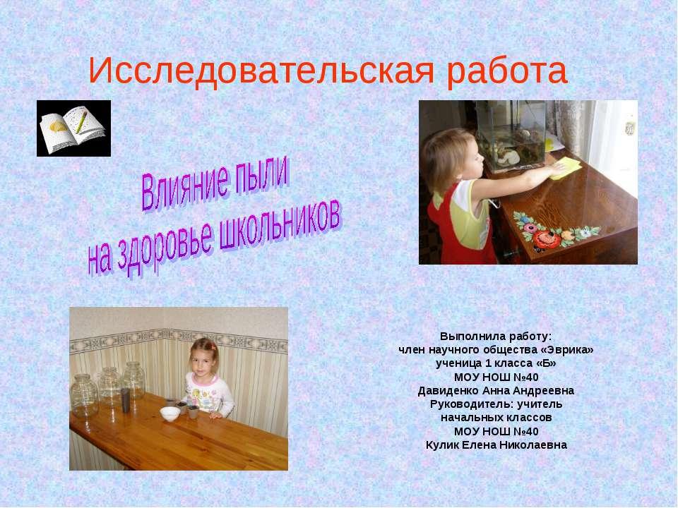 Исследовательская работа Выполнила работу: член научного общества «Эврика» уч...
