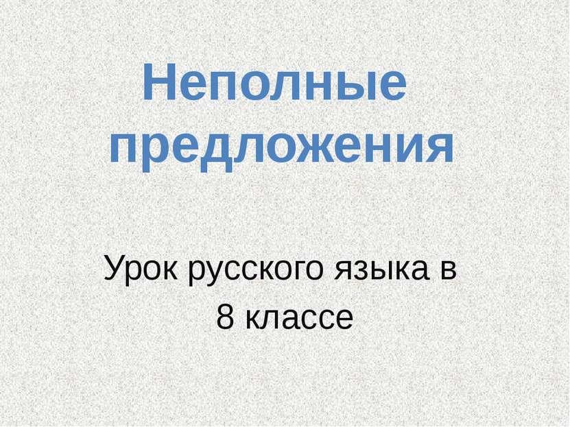 Урок русского языка в 8 классе