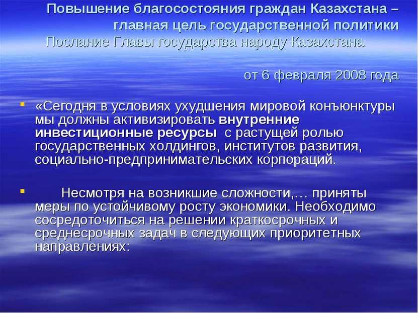 Повышение благосостояния граждан Казахстана – главная цель государственной по...