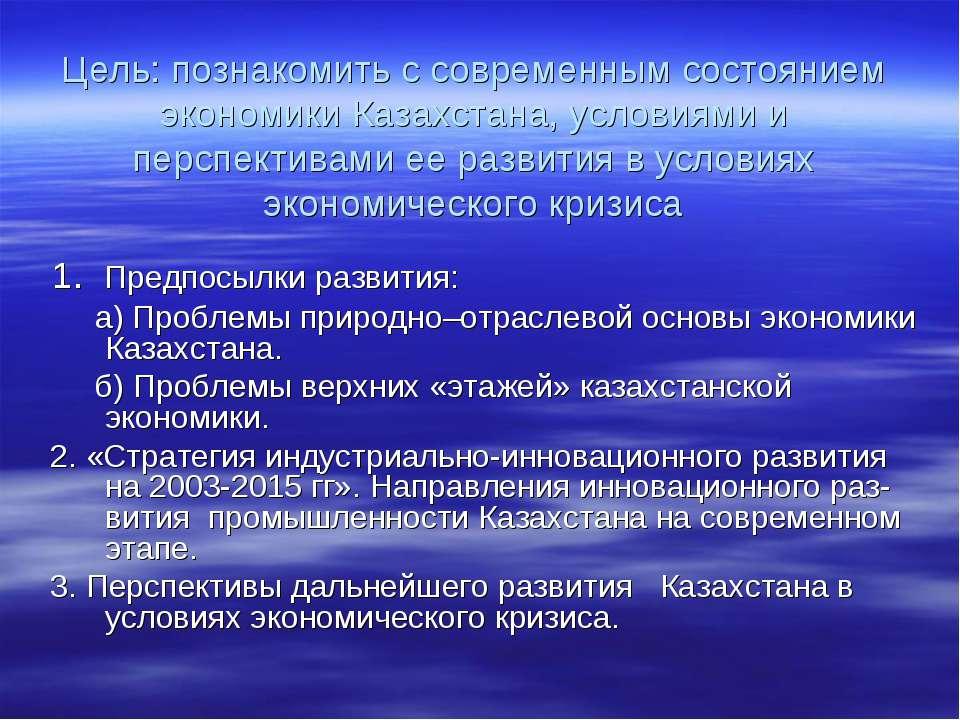 Цель: познакомить с современным состоянием экономики Казахстана, условиями и ...