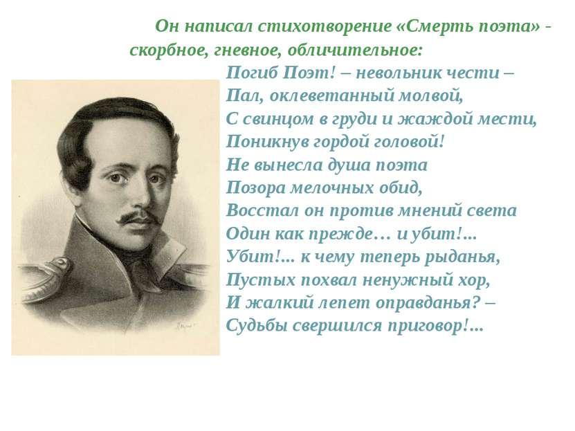 Он написал стихотворение «Смерть поэта» - скорбное, гневное, обличительное: П...