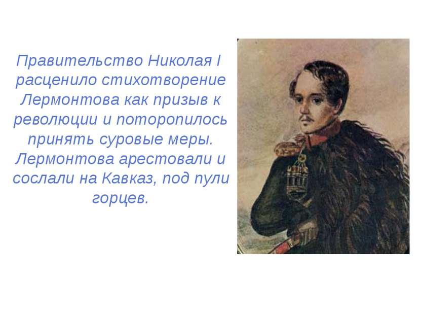 Правительство Николая I расценило стихотворение Лермонтова как призыв к револ...