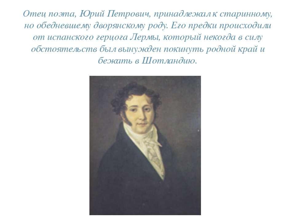 Отец поэта, Юрий Петрович, принадлежал к старинному, но обедневшему дворянско...