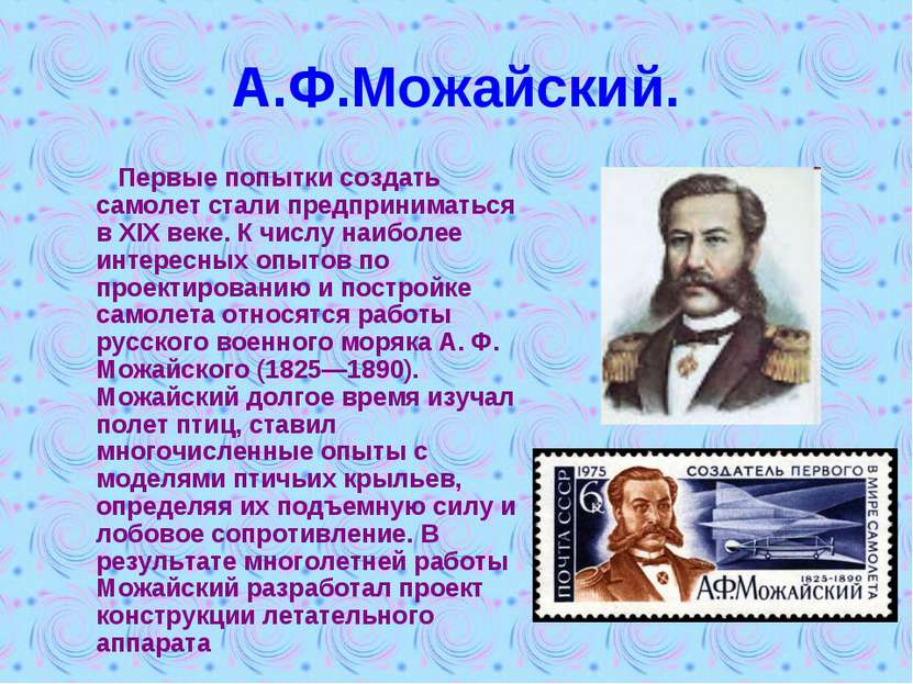А.Ф.Можайский. Первые попытки создать самолет стали предприниматься в XIX век...