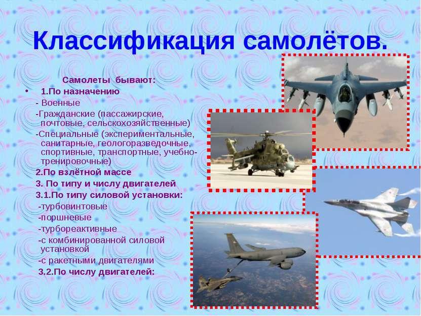 Классификация самолётов. Самолеты бывают: 1.По назначению - Военные -Гражданс...