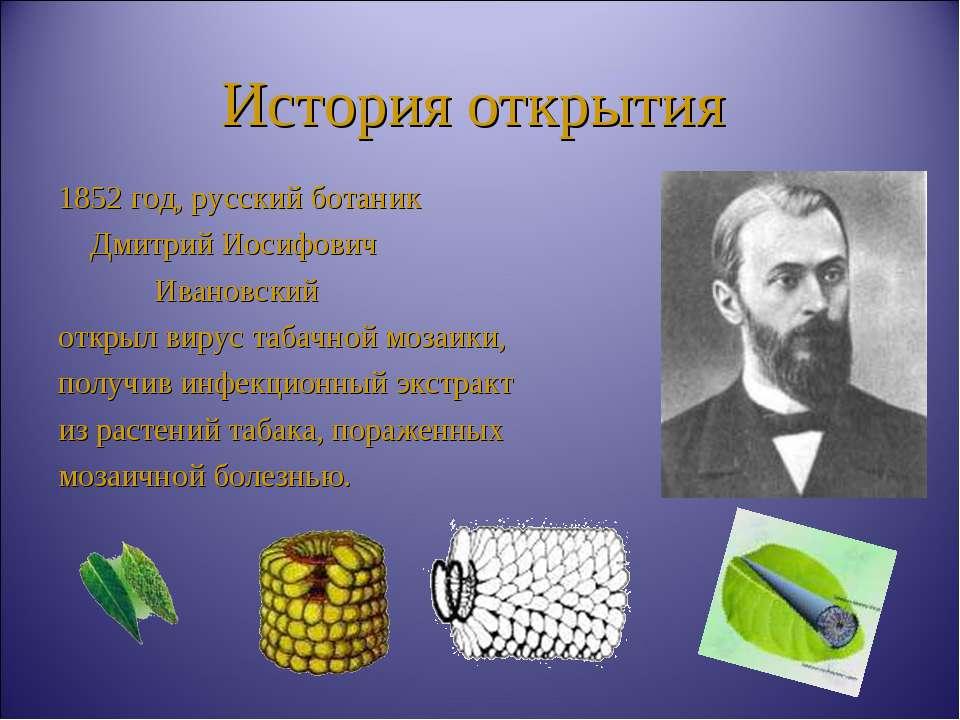История открытия 1852 год, русский ботаник Дмитрий Иосифович Ивановский откры...