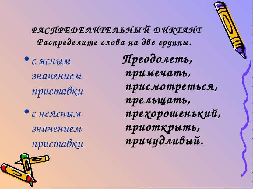 РАСПРЕДЕЛИТЕЛЬНЫЙ ДИКТАНТ Распределите слова на две группы. с ясным значением...