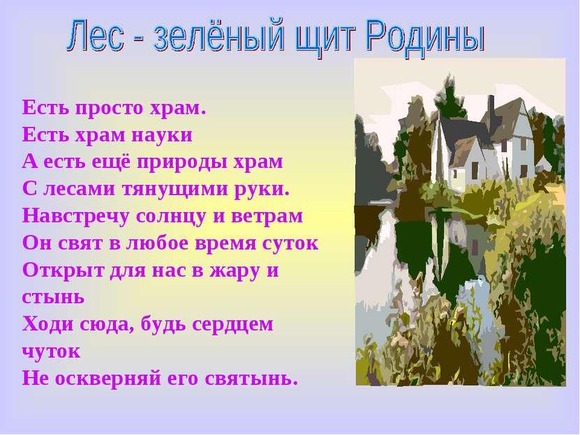 Есть просто храм. Есть храм науки А есть ещё природы храм С лесами тянущими р...