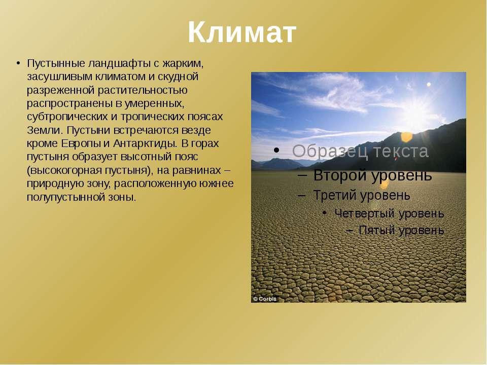 Климат Пустынные ландшафты с жарким, засушливым климатом и скудной разреженно...