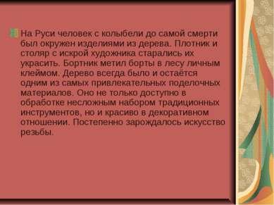 На Руси человек с колыбели до самой смерти был окружен изделиями из дерева. П...