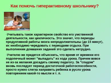 Как помочь гиперактивному школьнику? Учитывать такое характерное свойство его...