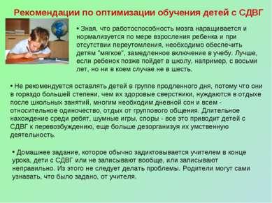 Рекомендации по оптимизации обучения детей с СДВГ Зная, что работоспособность...