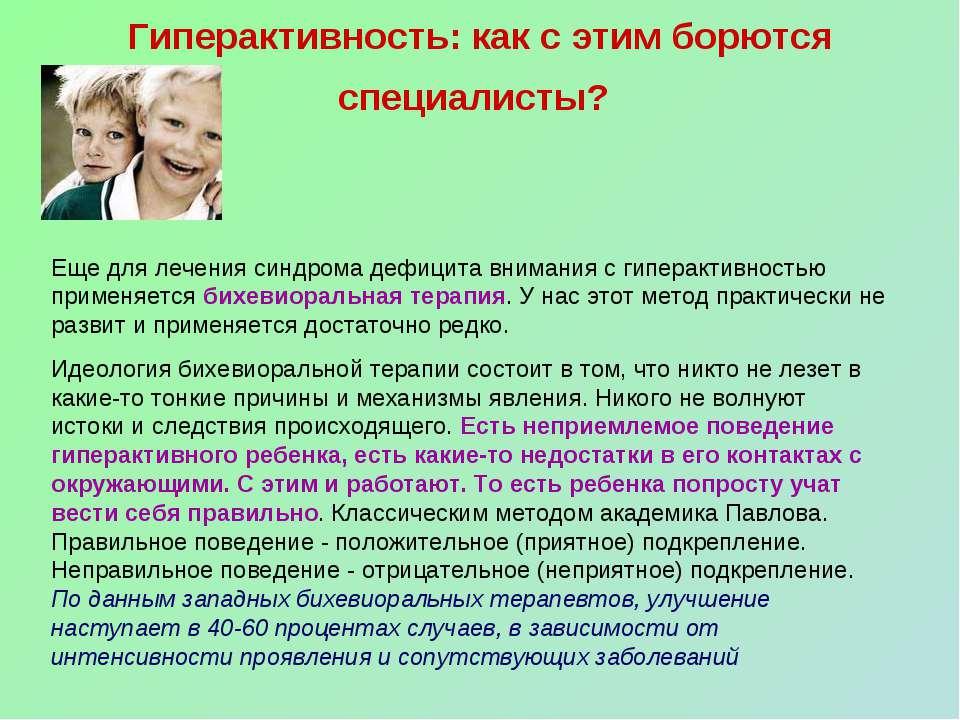 Гиперактивность: как с этим борются специалисты? Еще для лечения синдрома деф...