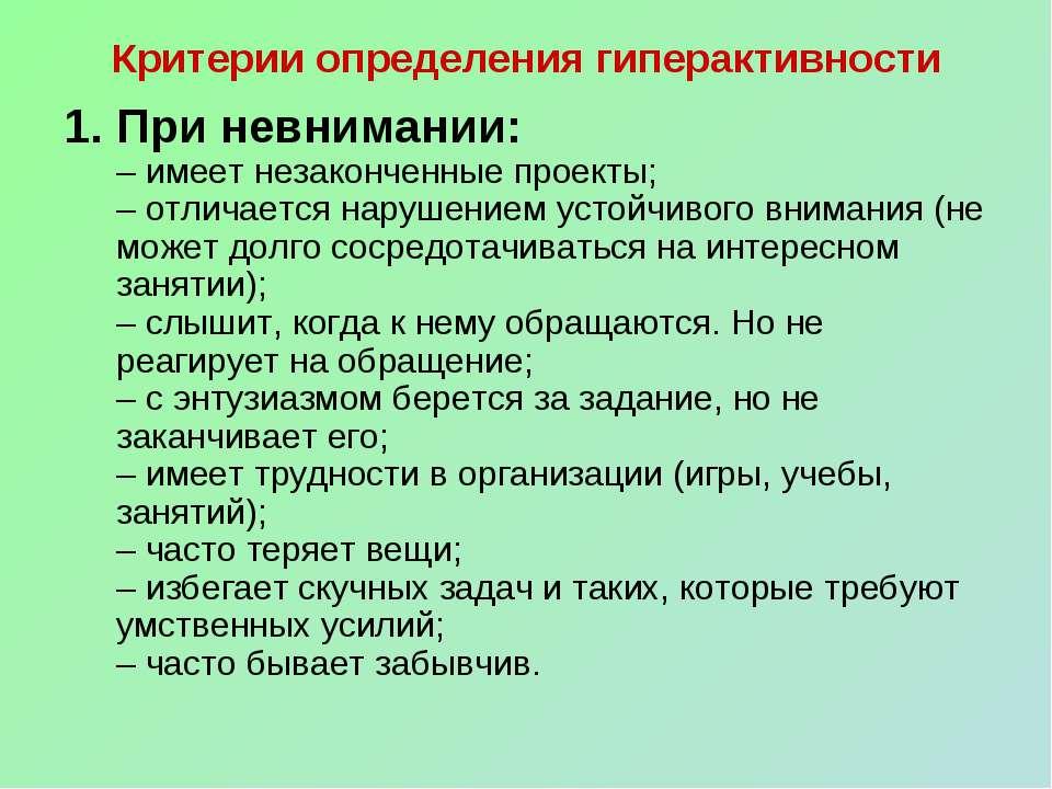 Критерии определения гиперактивности При невнимании: – имеет незаконченные пр...