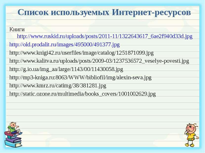 Список используемых Интернет-ресурсов Книги http://www.ruskid.ru/uploads/post...