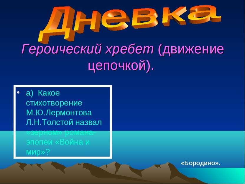 Героический хребет (движение цепочкой). а) Какое стихотворение М.Ю.Лермонтова...