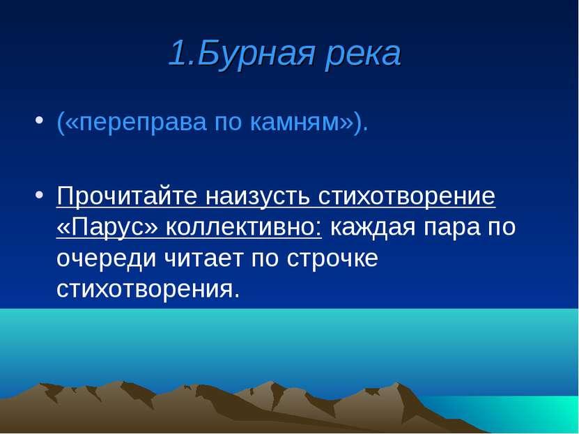 1.Бурная река («переправа по камням»). Прочитайте наизусть стихотворение «Пар...