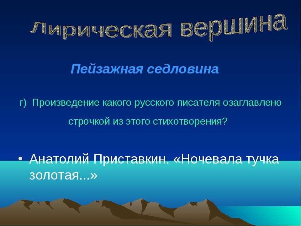 г) Произведение какого русского писателя озаглавлено строчкой из этого стихот...