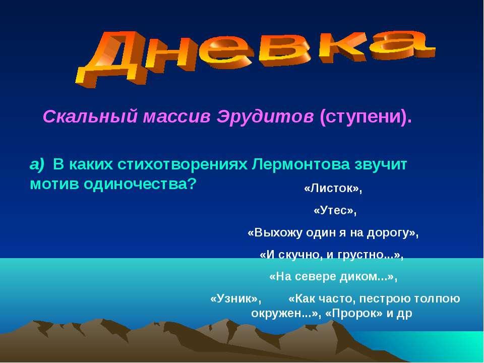 Скальный массив Эрудитов (ступени). а) В каких стихотворениях Лермонтова звуч...
