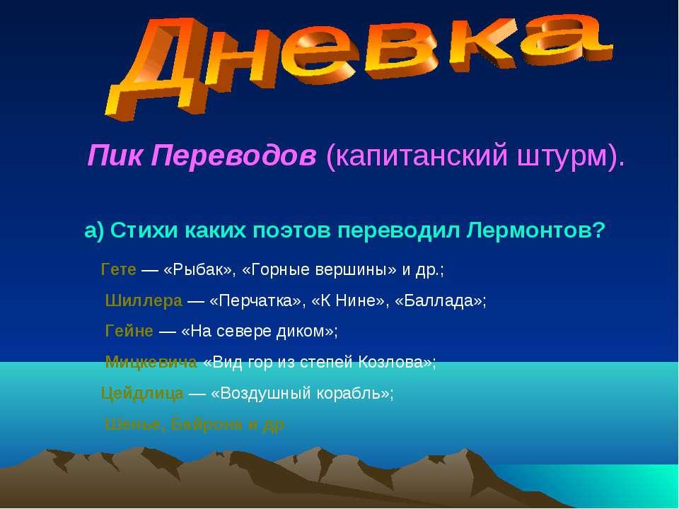 Пик Переводов (капитанский штурм). а) Стихи каких поэтов переводил Лермонтов?...