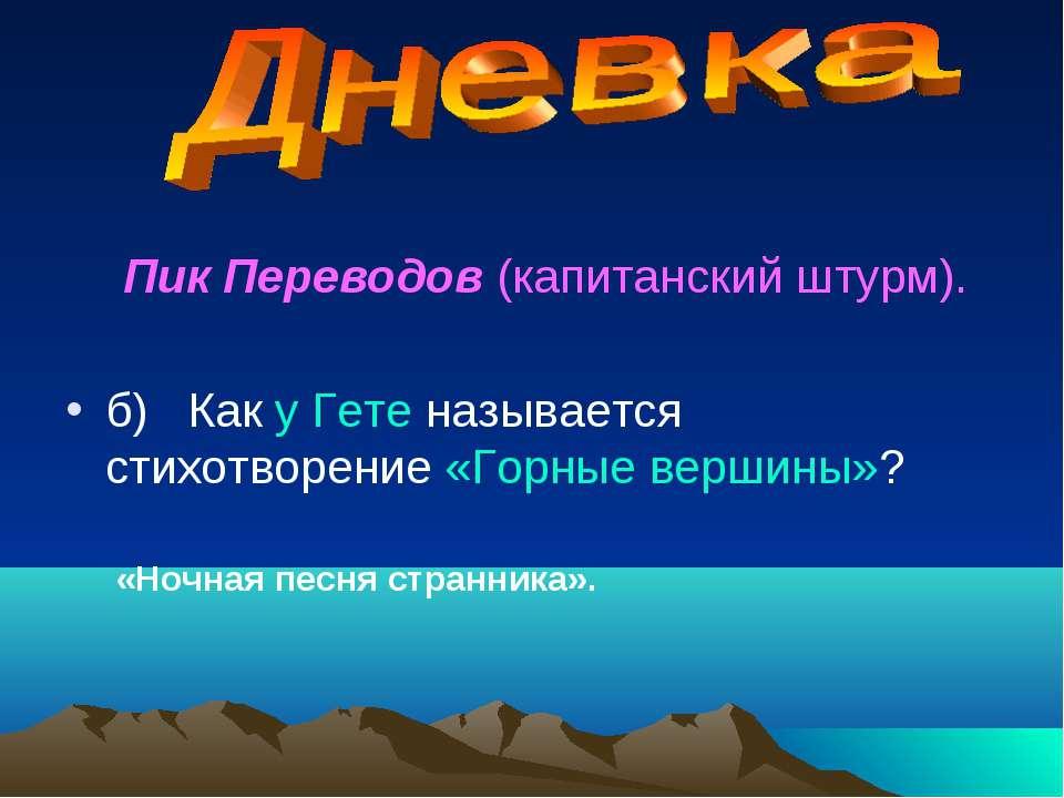 б) Как у Гете называется стихотворение «Горные вершины»? «Ночная песня странн...