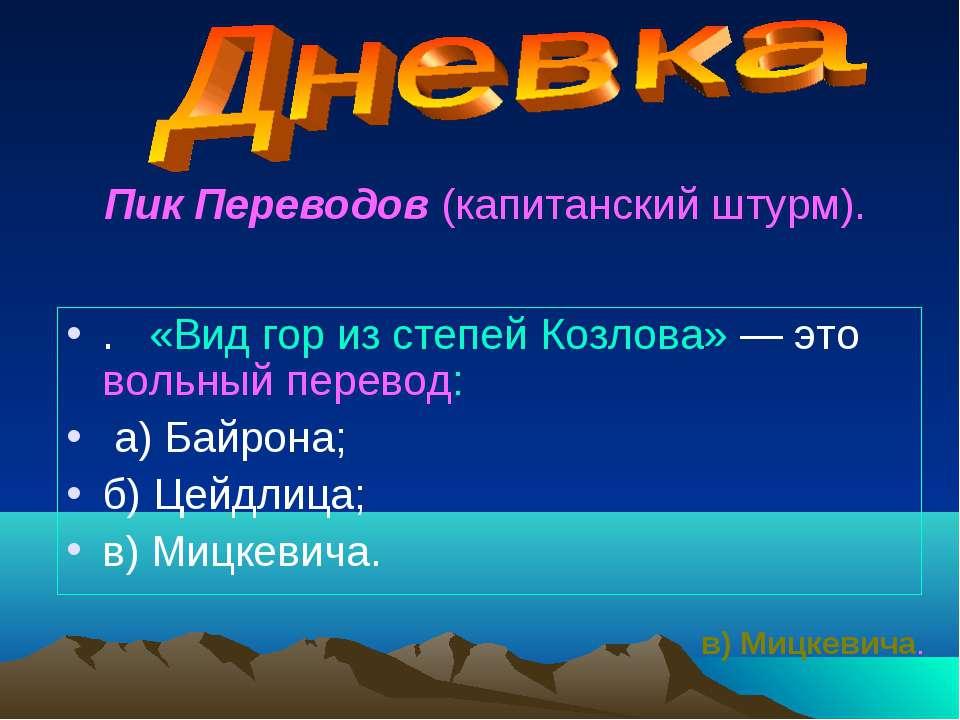 . «Вид гор из степей Козлова» — это вольный перевод: а) Байрона; б) Цейдлица;...
