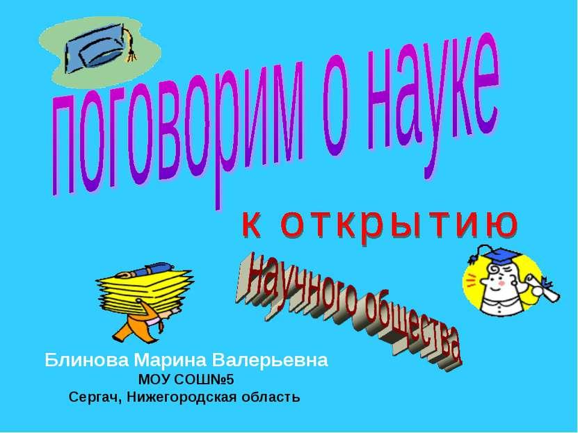 Блинова Марина Валерьевна МОУ СОШ№5 Сергач, Нижегородская область