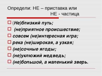 Определи: НЕ – приставка или НЕ - частица (Не)близкий путь; (не)приятное прои...