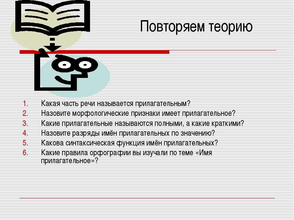 Повторяем теорию Какая часть речи называется прилагательным? Назовите морфоло...