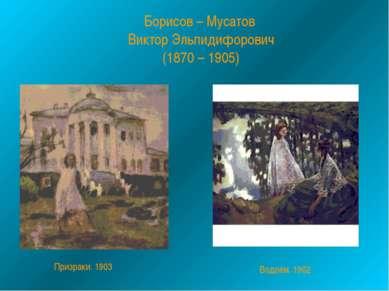 Борисов – Мусатов Виктор Эльпидифорович (1870 – 1905) Водоем. 1902 Призраки. ...