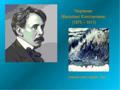 Чюрленис Микалоюс Константинас (1875 – 1911) Морская соната. Анданте. 1908
