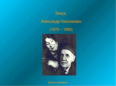 Бенуа Александр Николаевич (1870 – 1960) Бенуа с дочерью