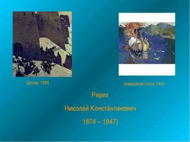 Рерих Николай Константинович 1874 – 1947) Дозор. 1905 Заморские гости. 1901